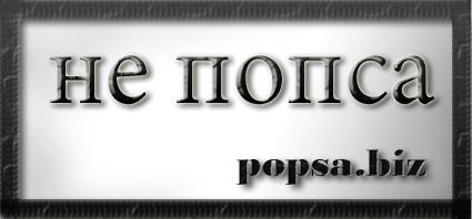 не попса. popsa.biz