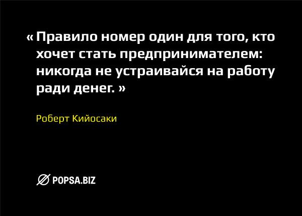 Бизнес-советы от popsa.biz. Роберт Кийосаки