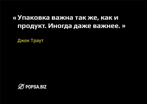 Бизнес-советы от popsa.biz. Джек Траут