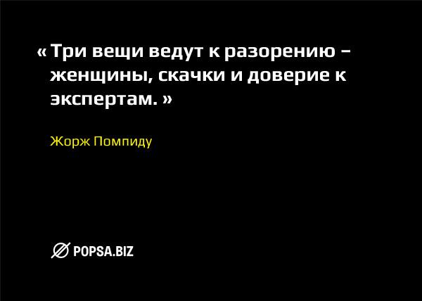 Бизнес-советы от popsa.biz. Жорж Помпиду