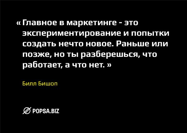 Бизнес-советы от popsa.biz. Билл Бишоп