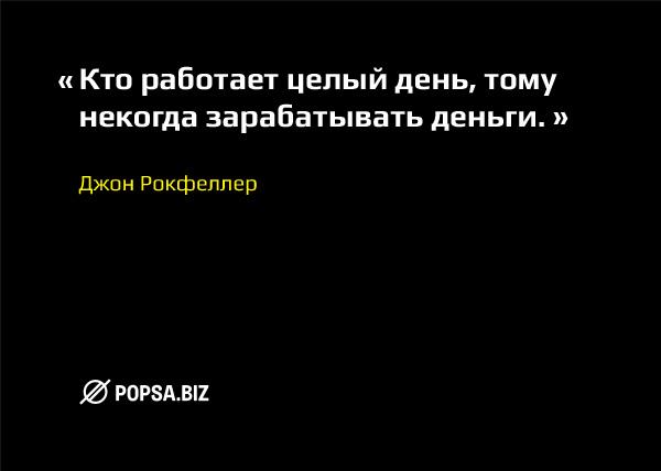 Бизнес-советы от popsa.biz. Джон Рокфеллер
