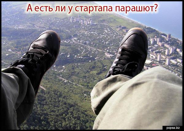 popsa.biz Главное в стартапе. А есть ли у стартапа парашют?