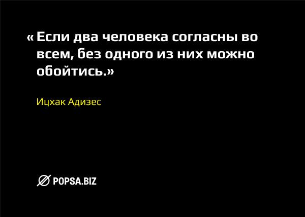 Бизнес-советы от popsa.biz. Ицхак Адизес