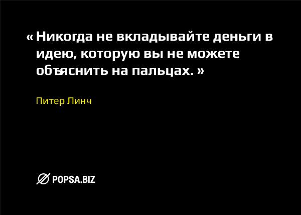 Бизнес-советы от popsa.biz. Питер Линч