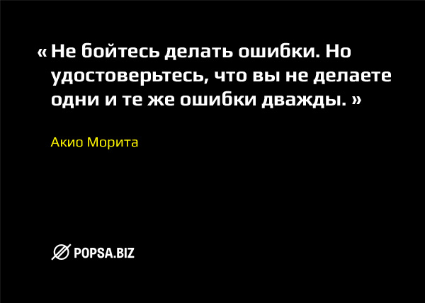 Бизнес-советы от popsa.biz. Акио Морита