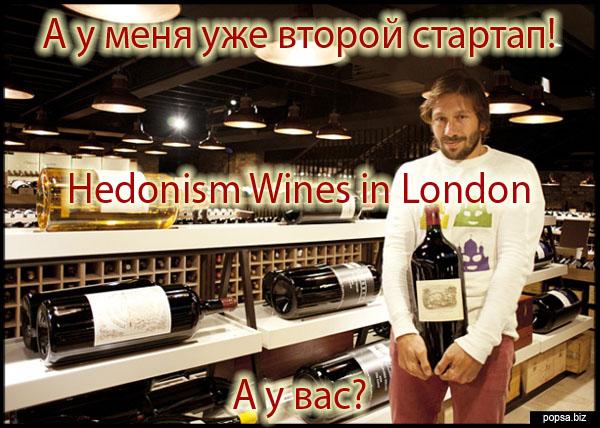 Новый стартап Евгения Чичваркина. Винный магазин Hedonism Wines. Лондон.