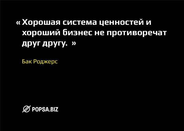 Бизнес-советы от popsa.biz. Бак Роджерс
