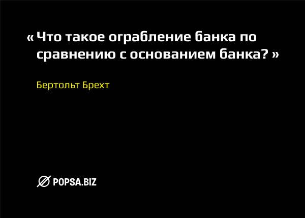 Бизнес-советы от popsa.biz. Бертольт Брехт