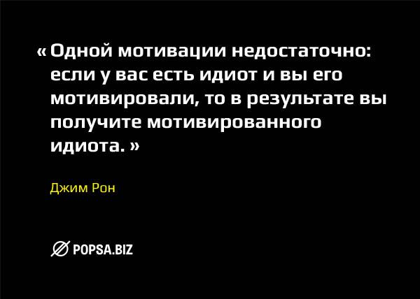 Бизнес-советы от popsa.biz. Джим Рон