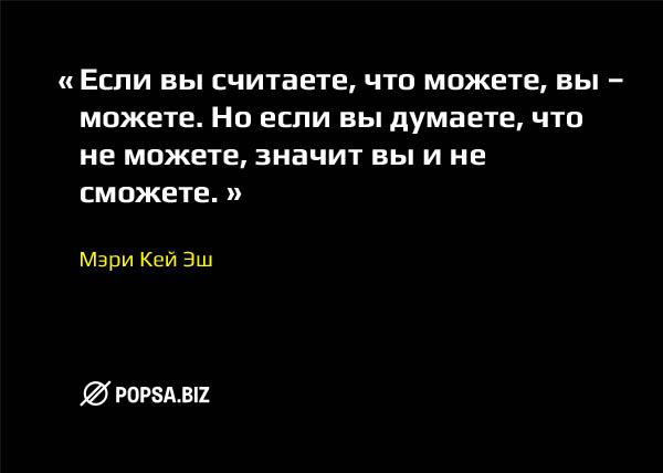 Бизнес-советы от popsa.biz. Мэри Кей Эш