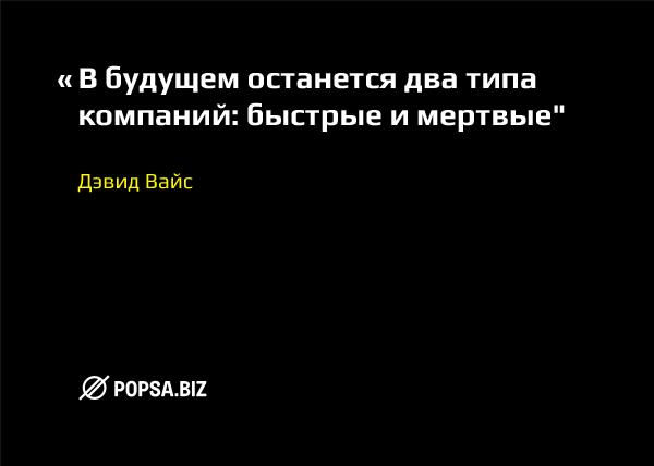 Бизнес-советы от popsa.biz. Дэвид Вайс