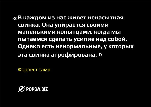 Бизнес-советы от popsa.biz. Форрест Гамп