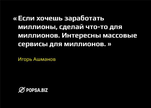 Бизнес-советы от popsa.biz. Игорь Ашманов