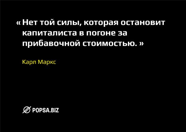 Бизнес-советы от popsa.biz. Карл Маркс