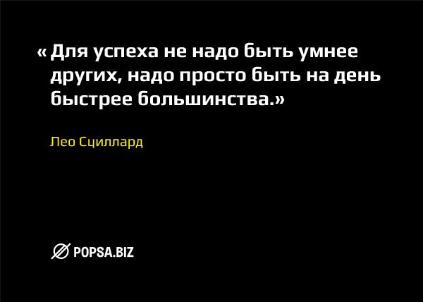 Бизнес-советы от popsa.biz. Лео Сциллард