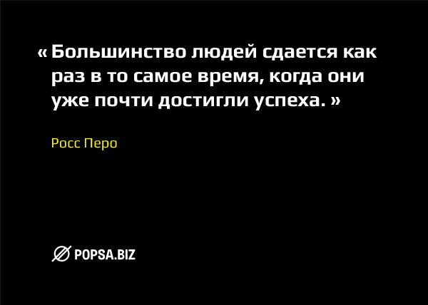 Бизнес-советы от popsa.biz. Росс Перо
