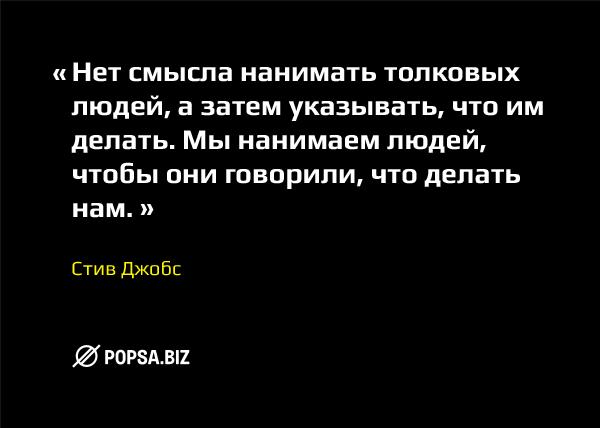 Бизнес-советы от popsa.biz. Стив Джобс
