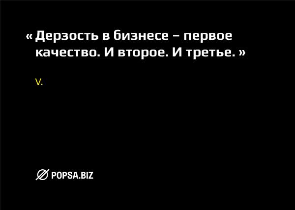 Бизнес-советы от popsa.biz. V.