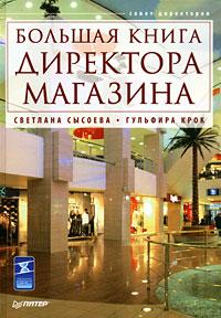 popsa.biz Большая книга директора магазина