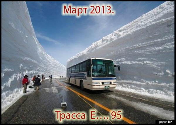 popsa biz Март 2013 Трасса Е 95