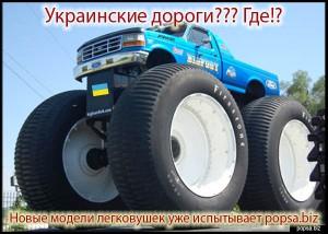 popsa biz Украинские дороги