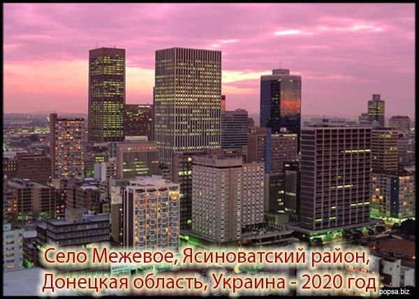 popsa.biz - Село Межевое, Донецкая область, Украина - 2020 год