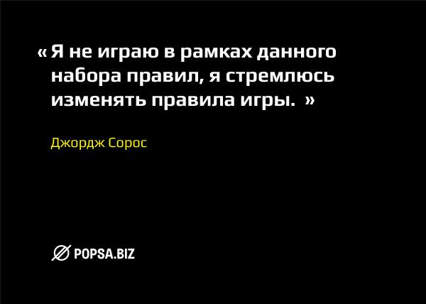Бизнес-советы от popsa.biz. Джордж Сорос
