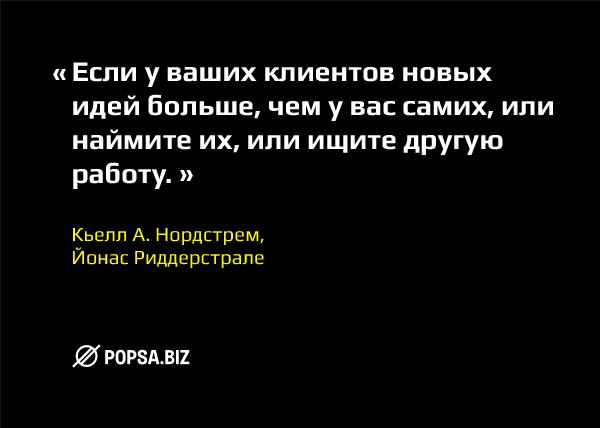 Бизнес-советы от popsa.biz. Кьелл А. Нордстрем, Йонас Риддерстрале