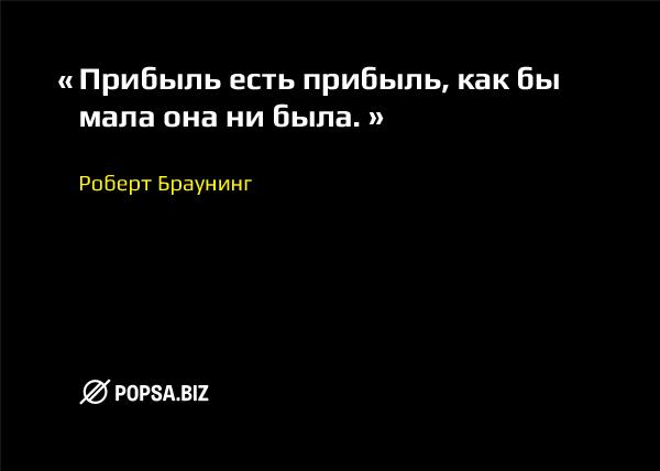 Бизнес-советы от popsa.biz. Роберт Браунинг