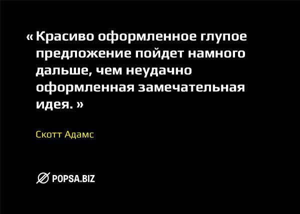 Бизнес-советы от popsa.biz. Скотт Адамс