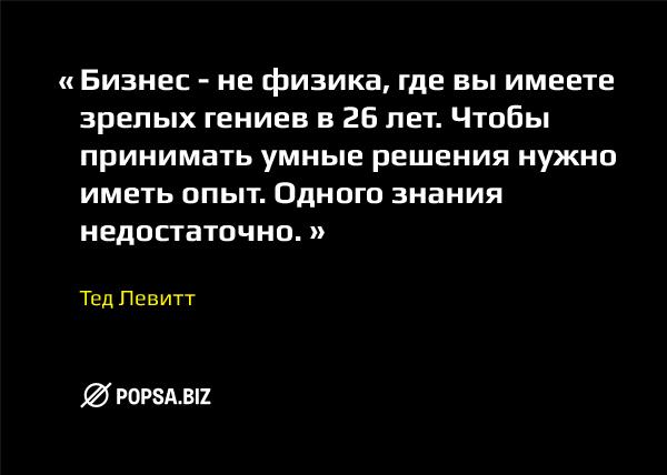 Бизнес-советы от popsa.biz. Тед Левитт
