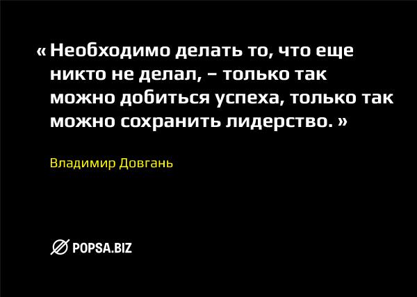 Бизнес-советы от popsa.biz. Владимир Довгань