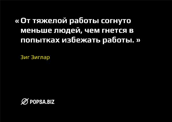 Бизнес-советы от popsa.biz. Зиг Зиглар