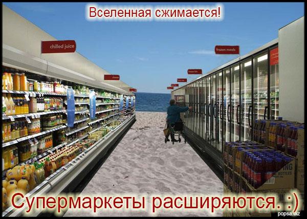 popsa biz Супермаркеты расширяются