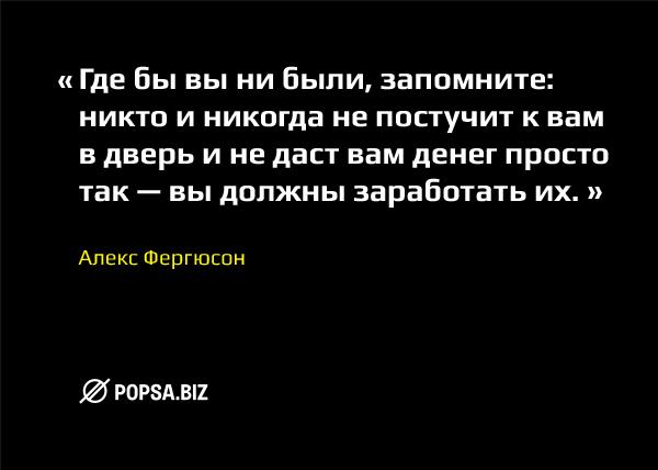 Бизнес-советы от popsa.biz. Алекс Фергюсон