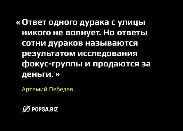 Бизнес-советы от popsa.biz. Артемий Лебедев