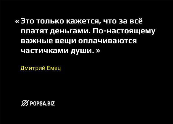 Бизнес-советы от popsa.biz. Дмитрий Емец