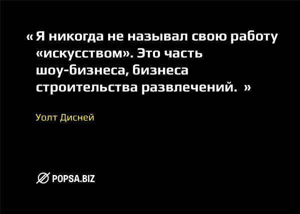 Бизнес-советы от popsa.biz. Уолт Дисней