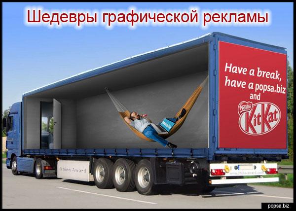 popsa.biz  Шедевры графической рекламы