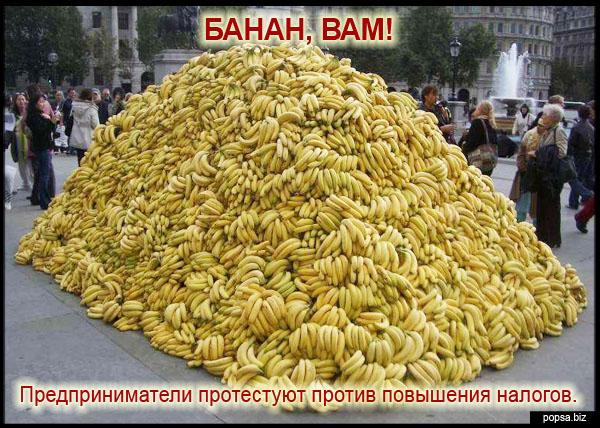 popsa.biz -банан-вам