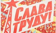 Пропаганда и реклама или брендинг государств. popsa.biz