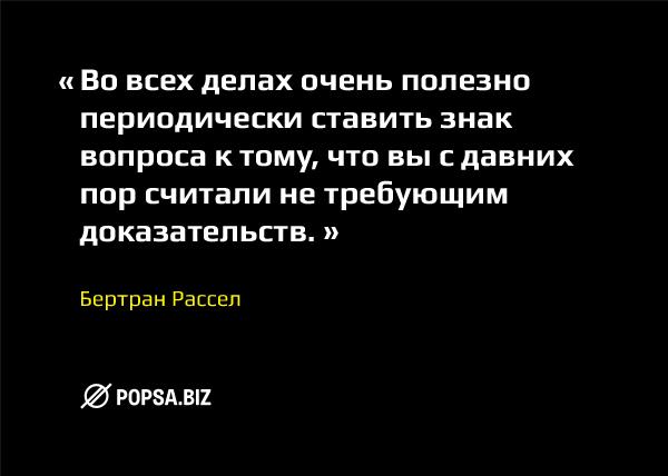 Бизнес-советы от popsa.biz. Бертран Рассел