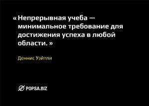 Бизнес-советы от popsa.biz. Деннис Уэйтли