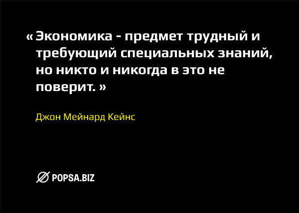 Бизнес-советы от popsa.biz. Джон Мейнард Кейнс