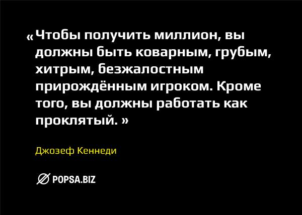 Бизнес-советы от popsa.biz. Джозеф Кеннеди