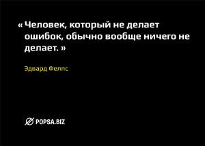 Бизнес-советы от popsa.biz. Эдвард Фелпс