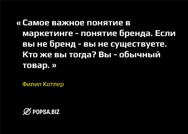 Бизнес-советы от popsa.biz. Филип Котлер