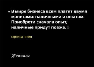 Бизнес-советы от popsa.biz. Гарольд Генин