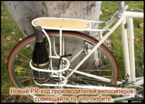 popsa.biz-Новый PR-ход производителей велосипедов